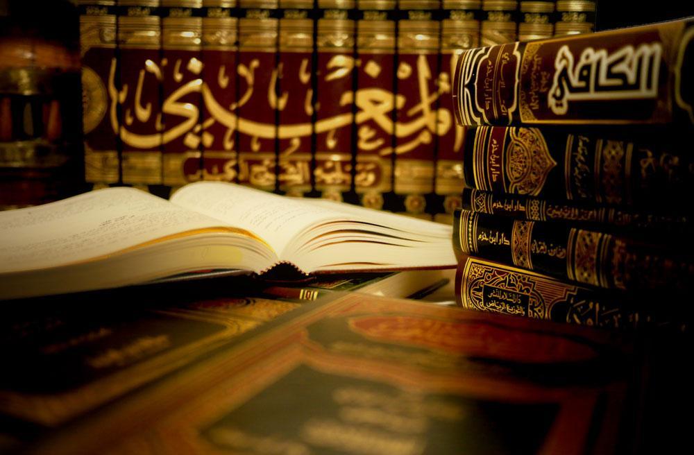 Ouvrages de sciences islamiques